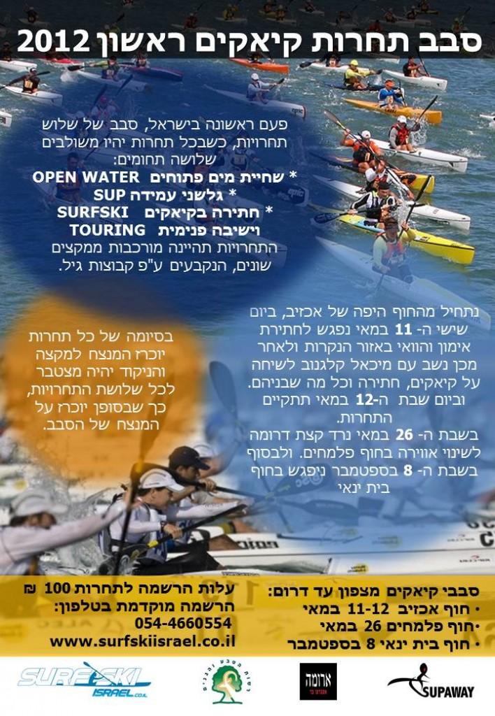 תחרות חתירה בקיאקי סרף סקי 2012